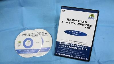 ルームエアコン取り付け講座基礎編DVD2枚組み