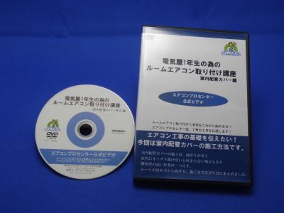 室内配管カバー施工編DVD
