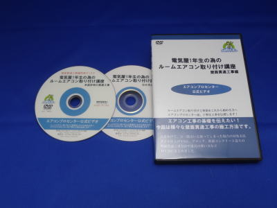 壁面貫通工事編DVD