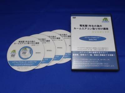 ルームエアコン取り付け講座DVDボックス4枚組み