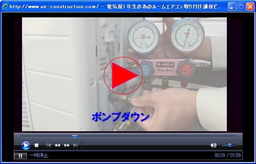 ルームエアコン取り付け講座基礎編ビデオのストリーミング配信