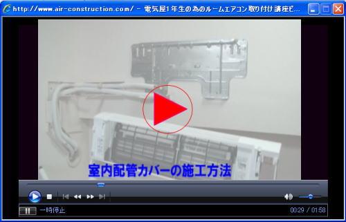 室内配管カバー施工編ビデオのストリーミング配信