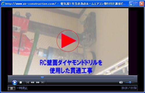 壁面貫通工事編ビデオのストリーミング