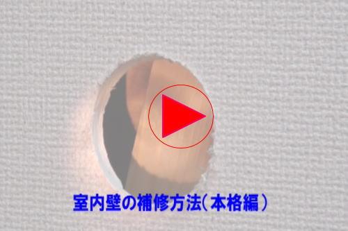 室内壁の補修方法(本格編)の画像
