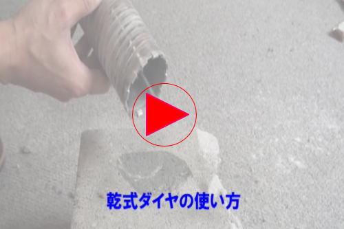 乾式ダイヤの使い方の画像