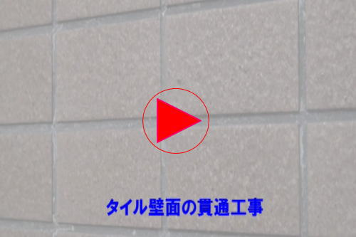 タイル壁面の貫通工事の画像