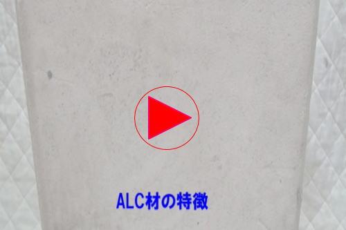 ALC材の特徴の画像