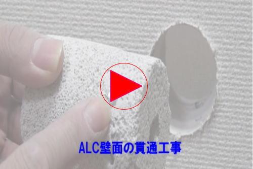 ALC壁面の貫通工事の画像