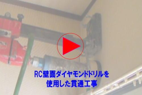 RC壁面の貫通事例の画像